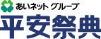 あいネットホール|飯田地区・伊那地区のお葬式