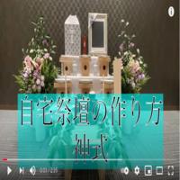 神葬祭:神式の自宅祭壇を分かり易く動画でご案内