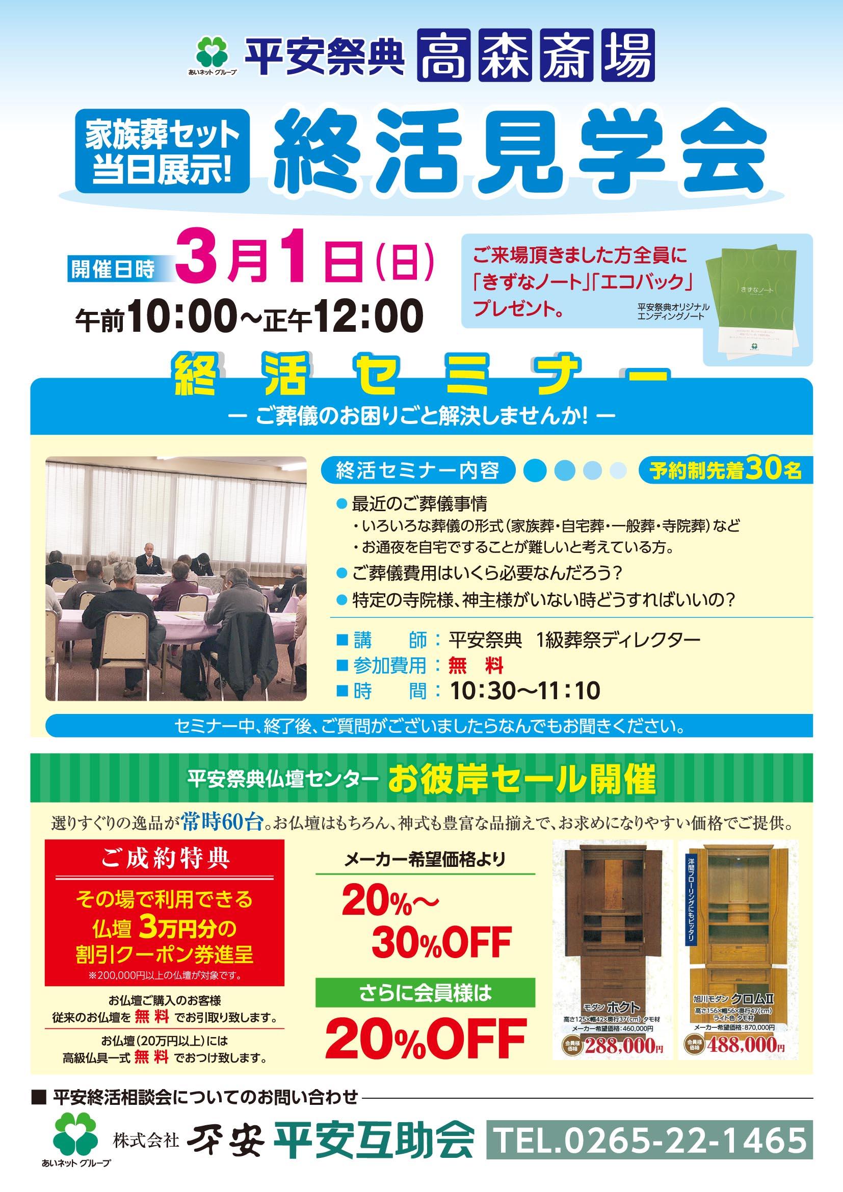 【イベント中止のお知らせ】終活見学会&仏壇センターお彼岸セール同時開催