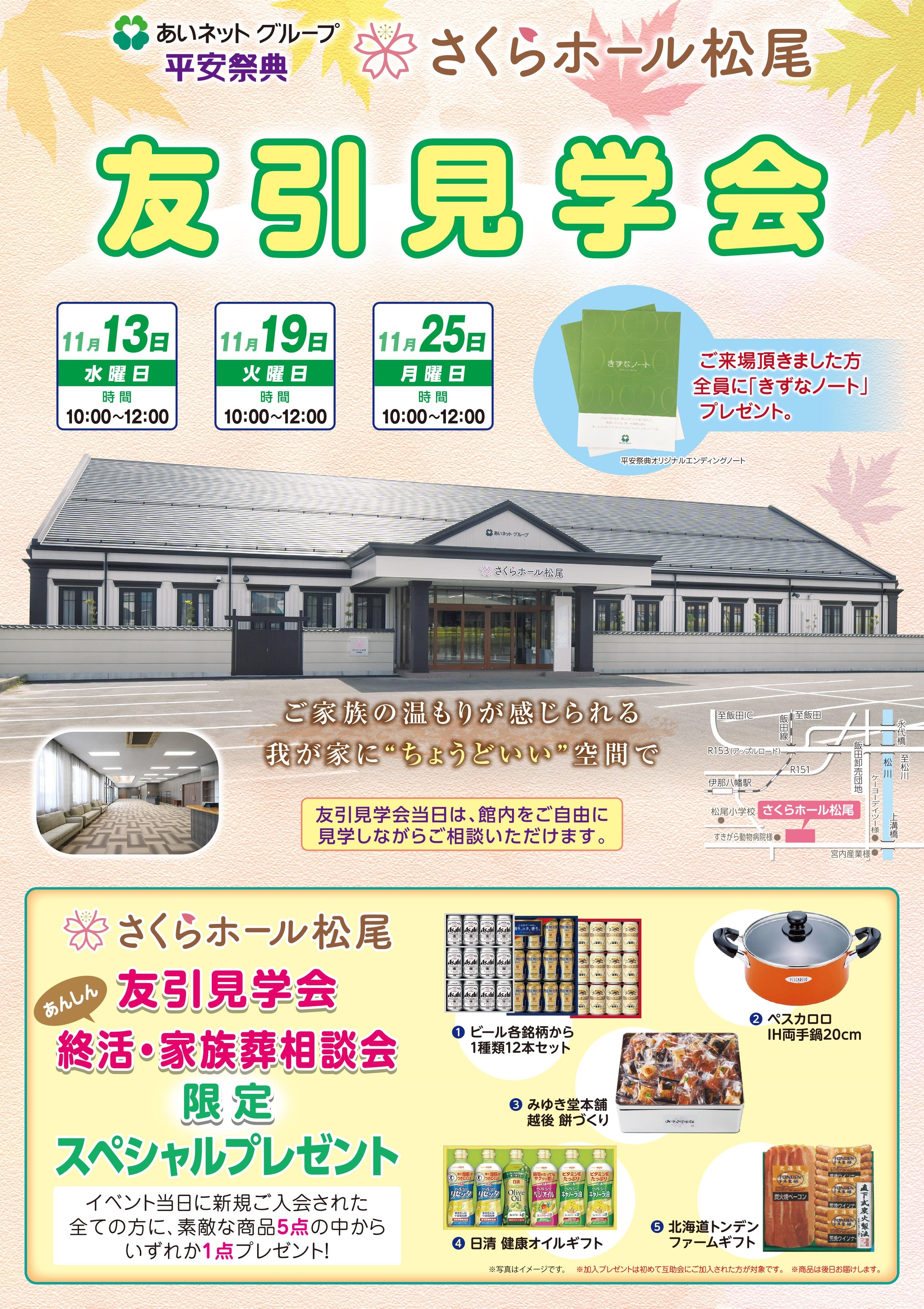 【11月開催】さくらホール松尾 友引見学会