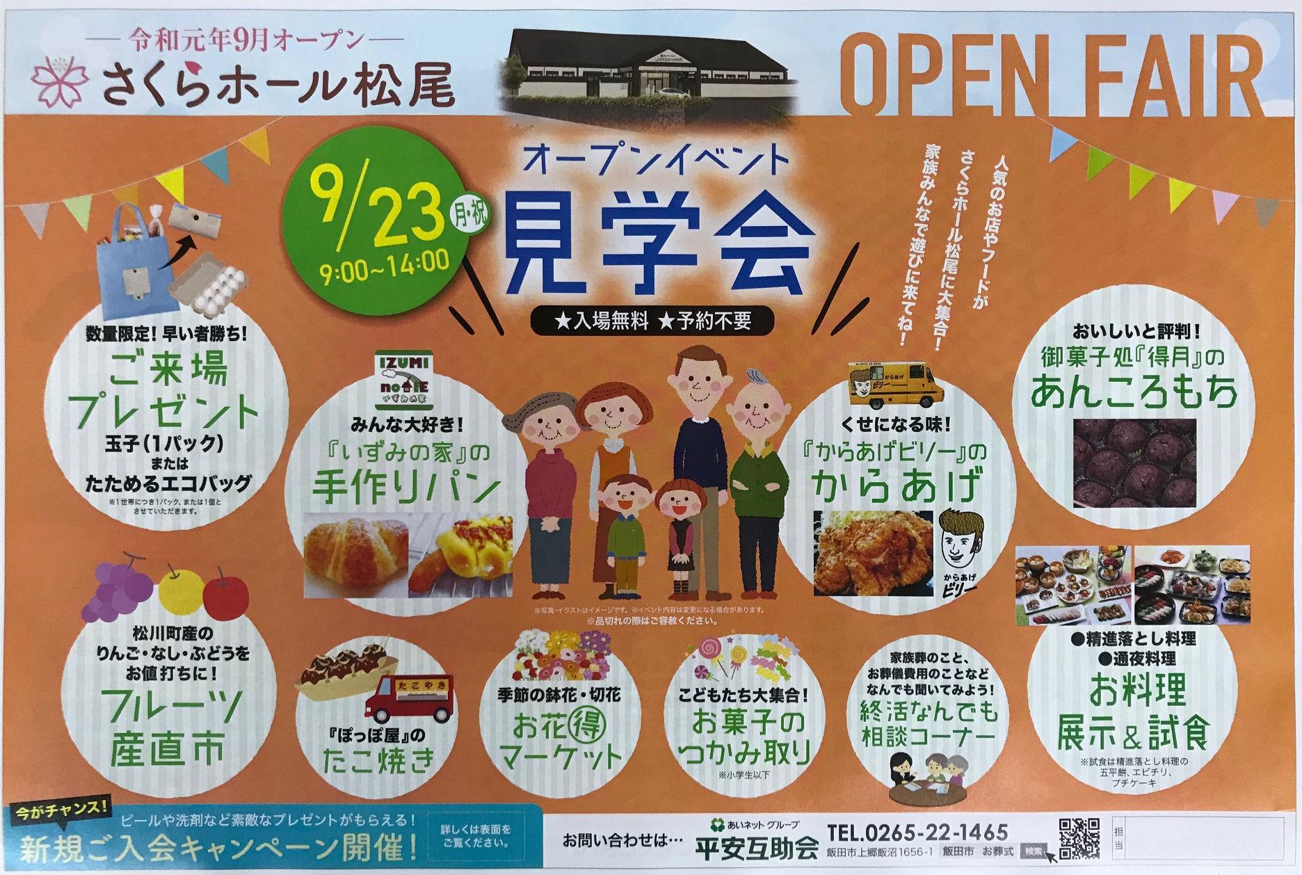 【イベントレポート】さくらホール松尾   オープンイベント見学会