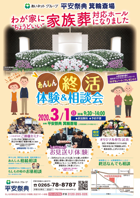 【イベント中止のお知らせ】箕輪斎場・あんしん終活体験&相談会